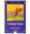 Приказки - Александър Пушкин