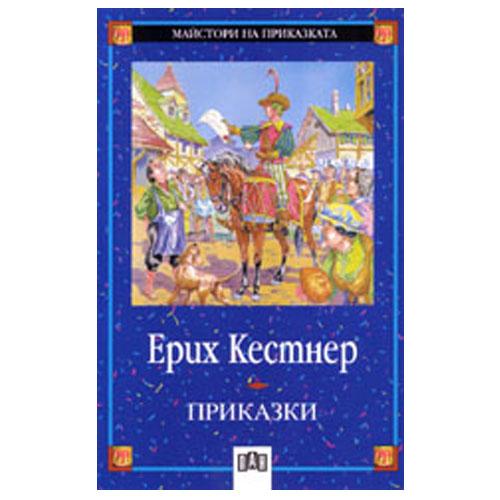 Приказки - Ерих Кестнер