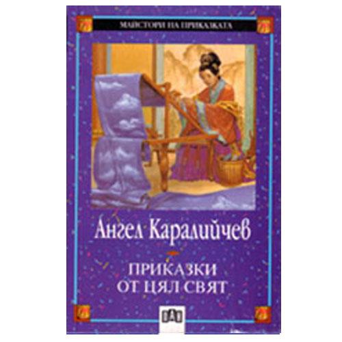 Приказки от цял свят - Ангел Каралийчев