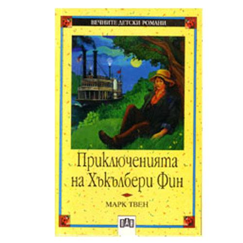 Приключенията на Хъкълбери Фин - Марк Твен