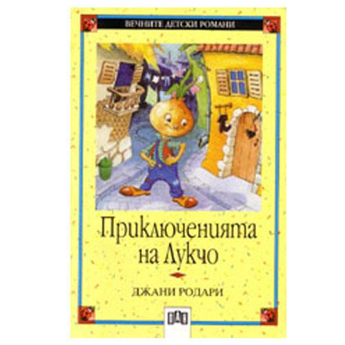 Приключенията на Лукчо Най-търсена книга - Джани Родари