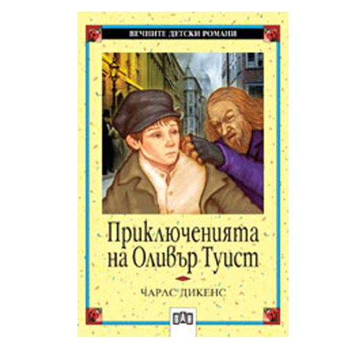 Приключенията на Оливър Туист - Чарлс Дикенс