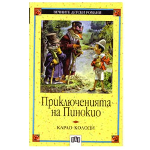 Приключенията на Пинокио - Карло Колоди