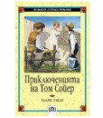 Приключенията на Том Сойер - Марк Твен