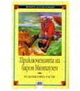 Приключенията на барон Мюнхаузен - Рудолф Ерих Распе