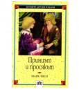 Принцът и просякът - Марк Твен