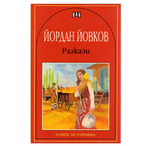 Разкази - Йордан Йовков