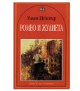 Ромео и Жулиета - Уилям Шекспир