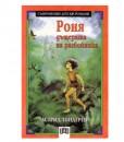 Роня, дъщерята на разбойника - Астрид Линдгрен