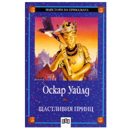 Щастливия принц - Оскар Уайлд