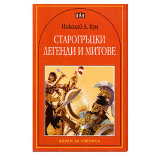 Старогръцки легенди и митове - Николай Кун