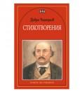 Стихотворения - Добри Чинтулов