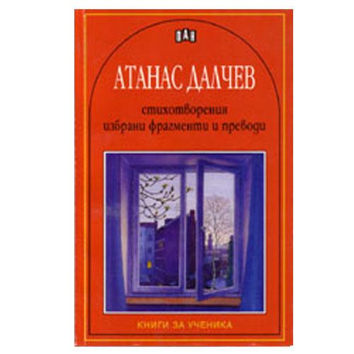Стихотворения, избрани фрагменти и преводи - Атанас Далчев