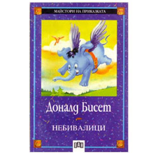 Тримата мускетари - Александър Дюма copy