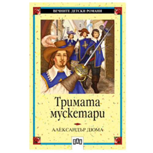 Тримата мускетари - Александър Дюма