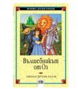 Вълшебникът от Оз Най-търсена книга - Лиман Франк Баум