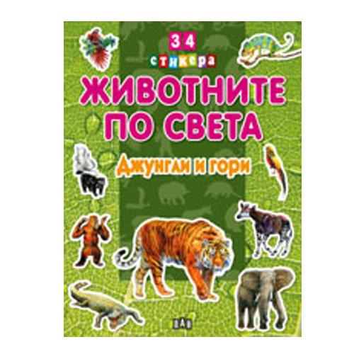Животните по света. Джунгли и гори - Костадин Костадинов