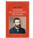 Записки по българските въстания - Захари Стоянов