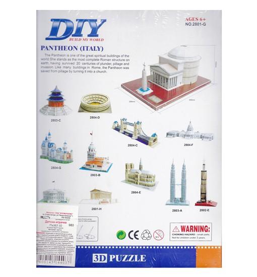 3D пъзел DIY Puzzle Пантеонът 3