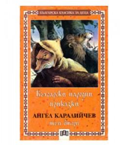 Български народни приказки - том втори
