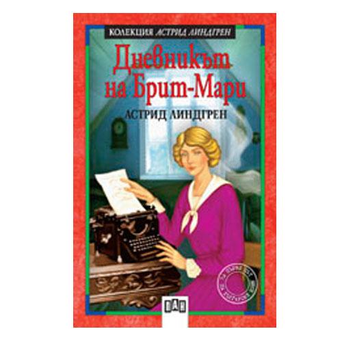 Дневникът на Брит-Мари - Астрид Линдгрен