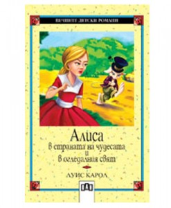 Алиса в страната на чудесата. Алиса в огледалния свят - Луис Карол