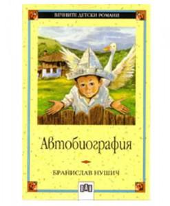 Автобиография - Бранислав Нушич