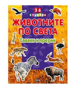 Животните по света. Савани и прерии - Константин Константинов